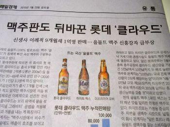 lotte-kloud-beer-newspaper.jpg